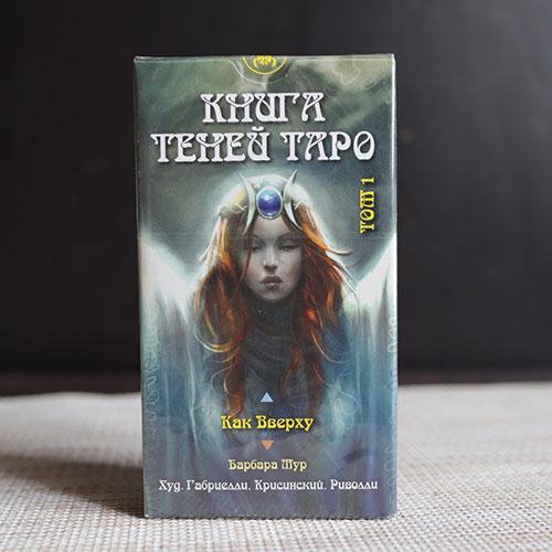Таро книга Теней том1