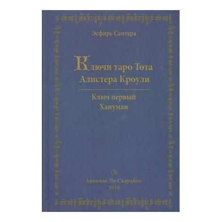 Книга Ключи Таро Тота