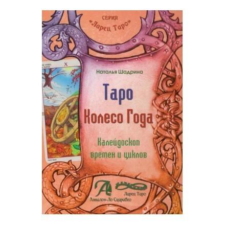 Книга Таро Колесо года