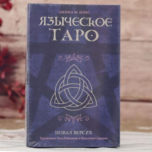 подарочный набор языческое таро