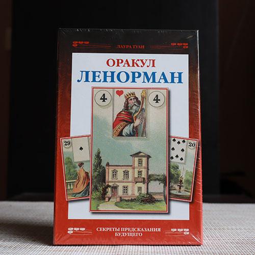 оракул ленорман в подарочной коробке