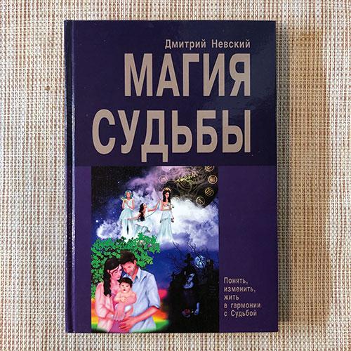 Книга Магия судьбы