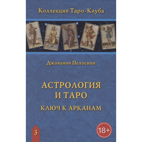 книга астрология и таро