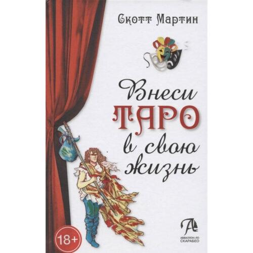 Книга внеси таро в жизнь